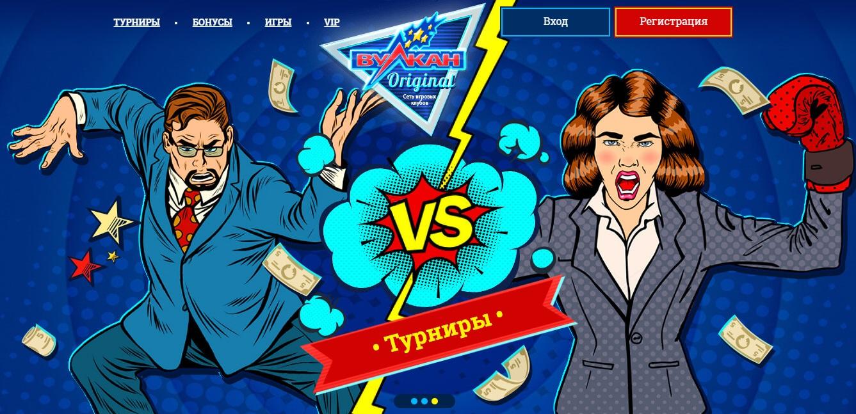 Вулкан Ориджинал: онлайн казино для геймеров из Туркменистана!