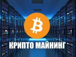 Майнить по-крупному. Российский бизнесмен купил две электростанции, чтобы заработать на криптовалютах?