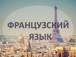В Челябинске прошел этап олимпиады для старшеклассников по французскому языку