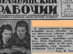 Со скидкой. «Челябинский рабочий» продают с торгов
