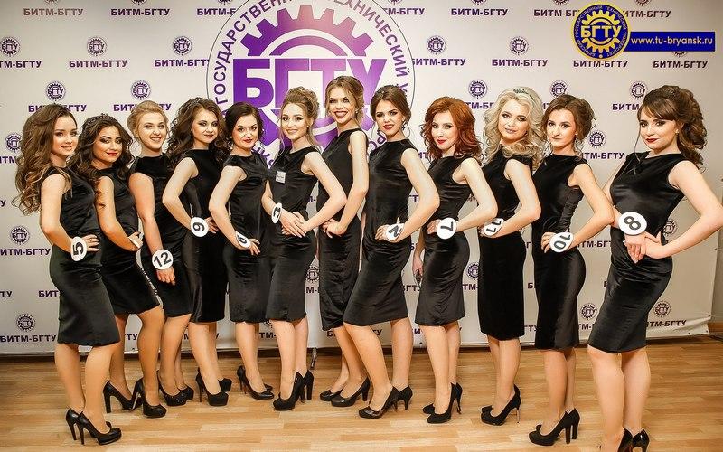 Брянские умницы-красавицы сразятся за титул «Мисс БГТУ»