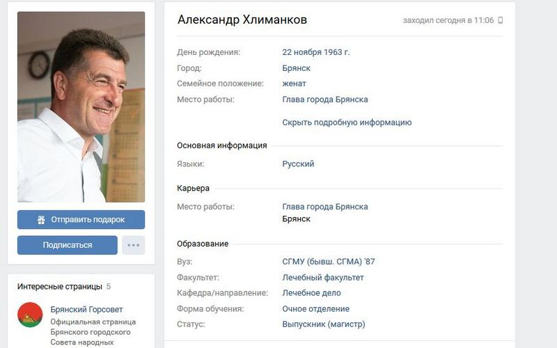 Глава Брянска Александр Хлиманков появился в Сети