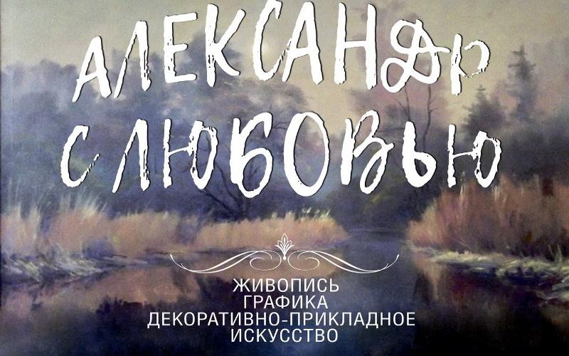 Художник Александр Ивахненко в честь юбилея пригласил брянцев на выставку