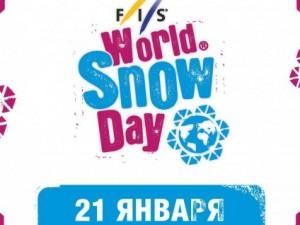 ГЛК «Солнечная долина» приглашает южноуральцев на «Всемирный день снега»