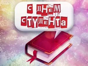 Ректор ЮУрГУ исполнит три желания студентов в честь Татьянина Дня