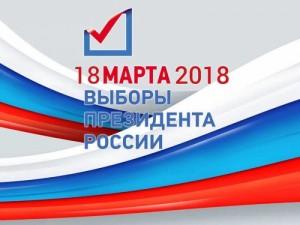 Закончился приём документов от самовыдвиженцев на пост президента России