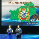 Брянцы поздравили Гомельскую область с80-летием содня образования