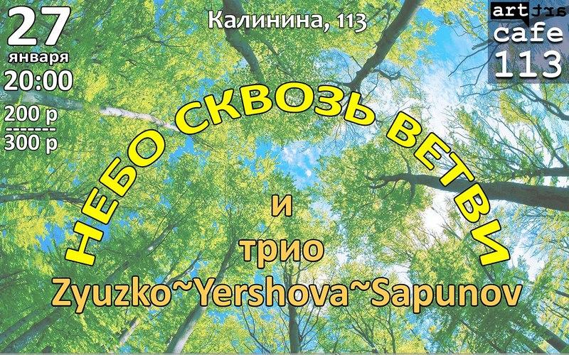 Ансамбль «Небо сквозь ветви» даст концерт в Брянске 27 января