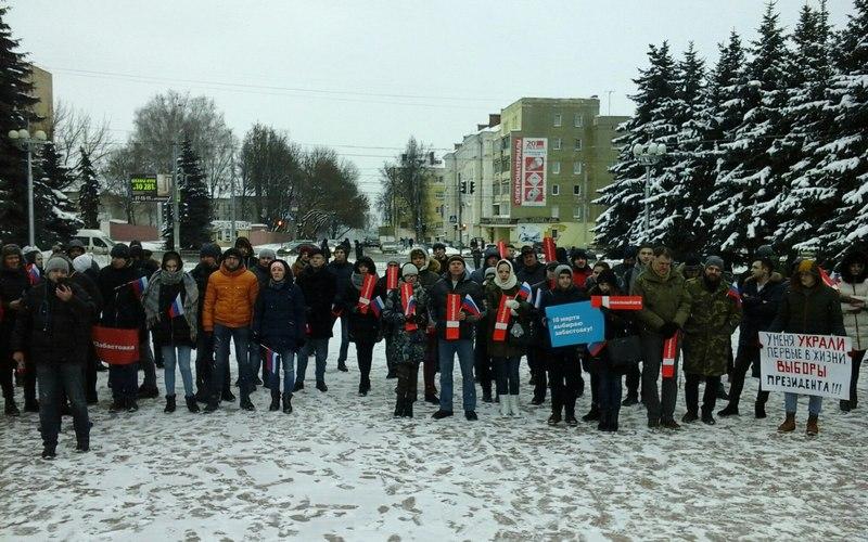 Сторонники Навального в Брянске поддержали акцию против выборов президента страны