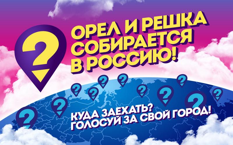 Время голосовать: «Орел иРешка» могут приехать вБрянск