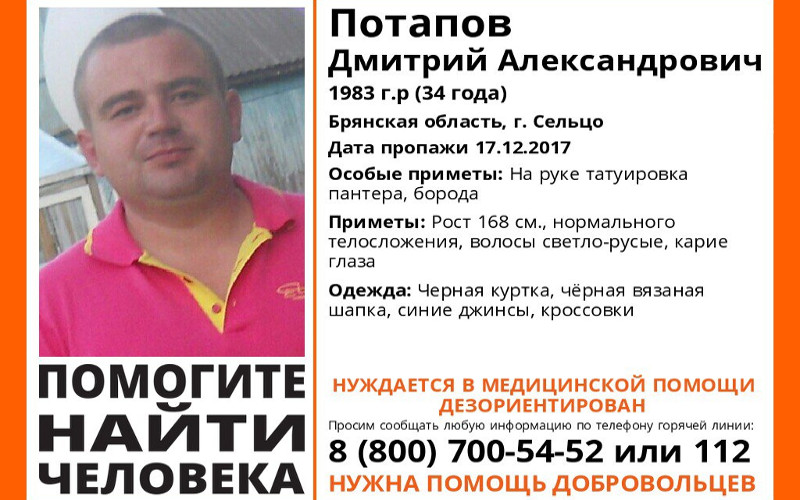 В Брянской области пропал 34-летний мужчина