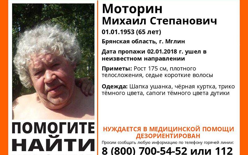 ВБрянской области разыскивают 65-летнего Михаила Моторина