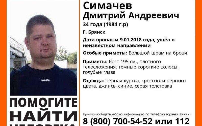В Брянске без вести пропал 34-летний Дмитрий Симачёв