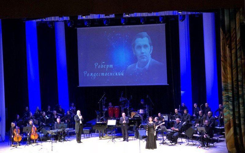 В Брянске Роберту Рождественскому посвятили большой концерт