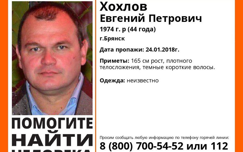 Пропавшего в Брянске Евгения Хохлова нашли живым