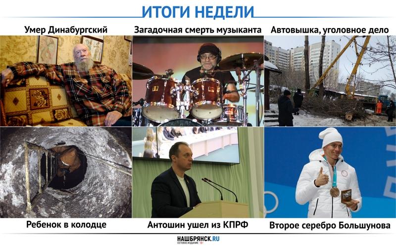 Осиротевший парк Толстого, скандал в КПРФ, звон серебра — итоги недели