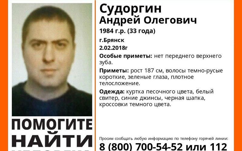 33-летнего брянца Андрея Судоргина нашли живым