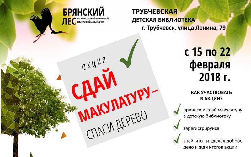 К акции заповедника «Брянский лес» по сбору макулатуры присоединился Трубчевск