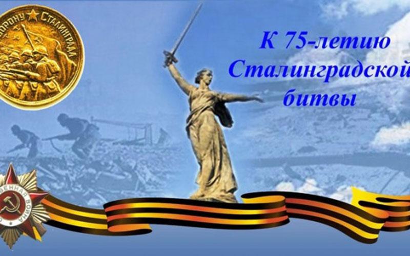 Брянцев приглашают навыставку вчесть 75-летия завершения Сталинградской битвы