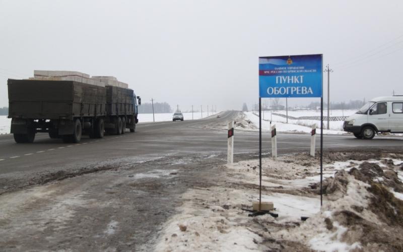 На федеральных трассах брянские спасатели развернули пункты обогрева