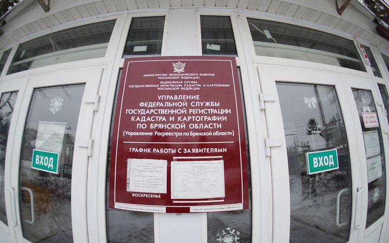 Росреестр бесплатно проконсультирует брянцев 1 марта