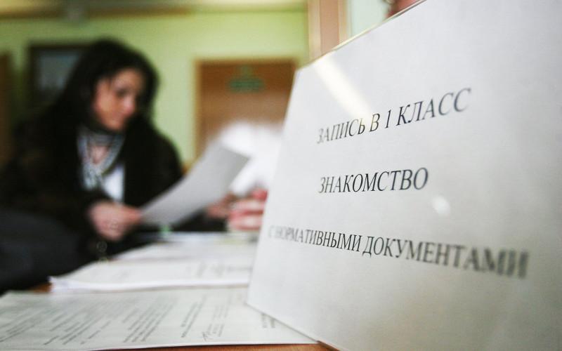 В Брянске начался прием заявлений от родителей будущих первоклассников