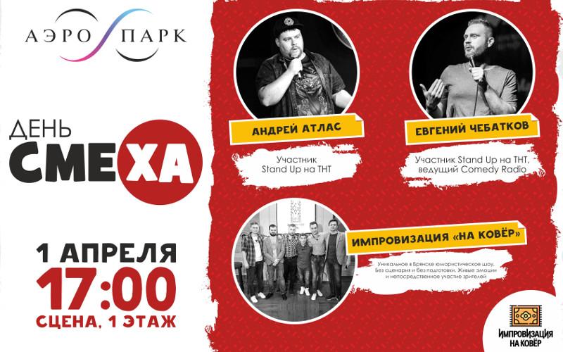 В День смеха брянцев в «АЭРО ПАРКЕ» ждут стендаперы и мастера импровизации