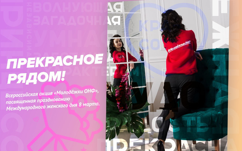Брянских женщин с 8 Марта поздравят стихами и подарками в ТРЦ «АЭРО ПАРК»