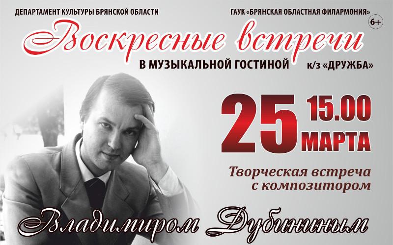 Композитор Владимир Дубинин пригласил брянцев в музыкальную гостиную на свой юбилей