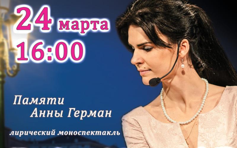 Питерская певица вновь привезет в Брянск «Город влюбленных людей»