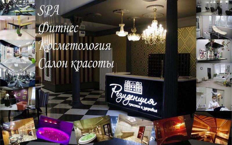 Wellness-клуб «Резиденция» приготовил брянцам щедрые скидки