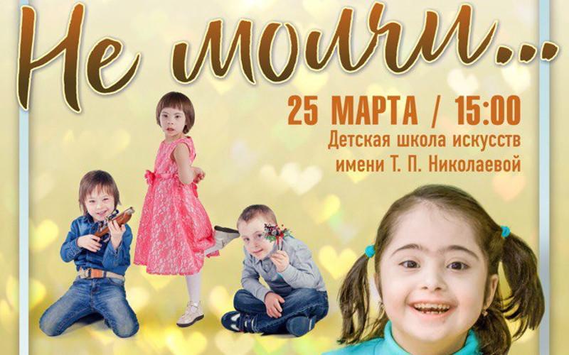 Брянские артисты устроят благотворительный концерт в поддержку «солнечных детей»