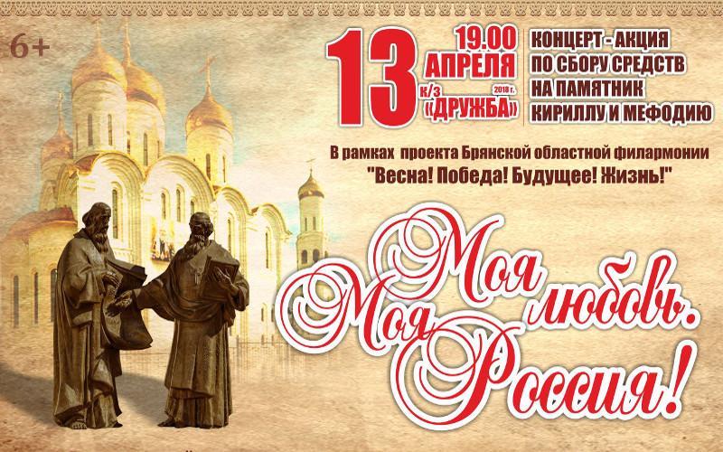 В Брянске пройдет благотворительный концерт «Моя любовь, моя Россия!»