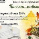 Конкурс для брянских детей: пишите письма зверушкам