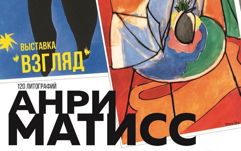 ВБрянске покажут работы Матисса