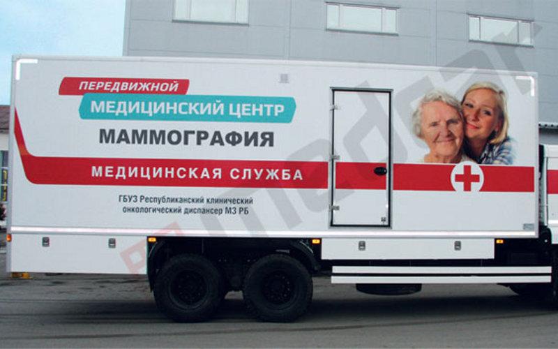 Брянская медицина получит диагностический комплекс наколесах за15 миллионов рублей
