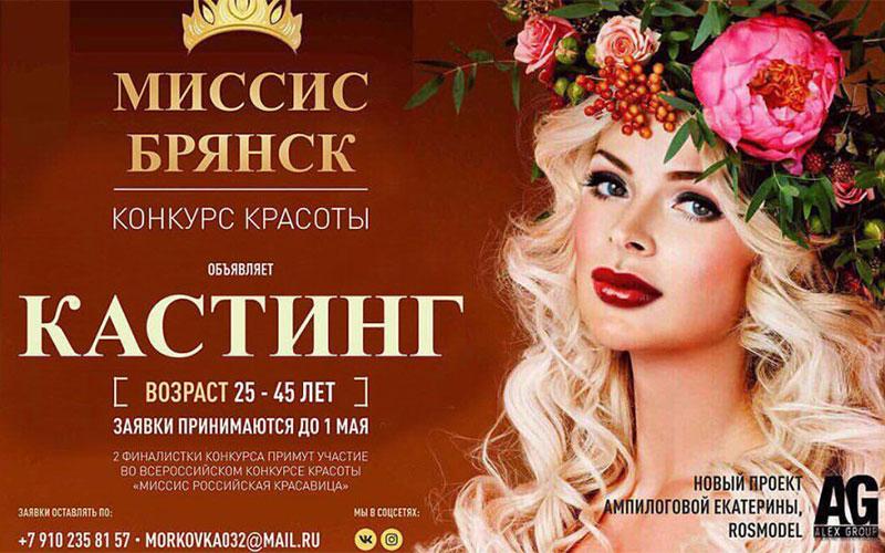 Объявлен кастинг наконкурс красоты «Миссис Брянск»