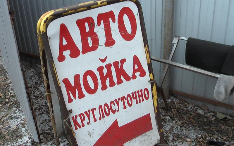 Восемь брянских автомоек закрылись после рейдов налоговой инспекции