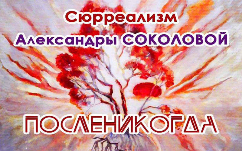 Сюрреализм по-брянски: художник Александра Соколова пригласила на персональную выставку