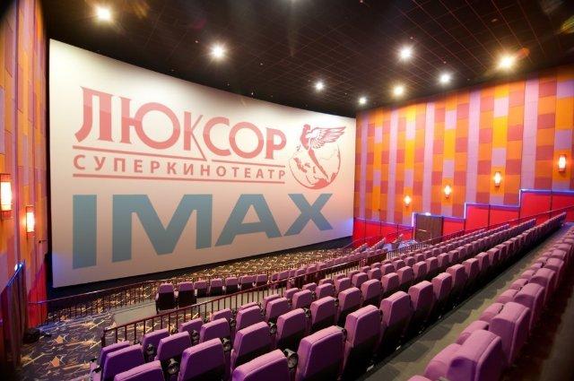 Кинотеатр «Люксор» в Сочи для вашего комфортного отдыха