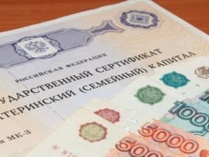65 заявлений на выплату материнского капитала получил Пенсионный фонд Челябинской области