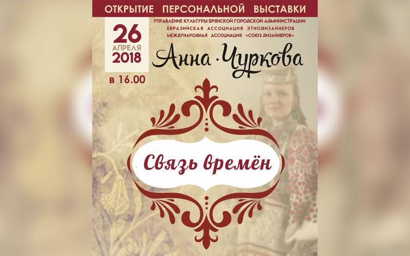 Брянский дизайнер Анна Чуркова пригласила на персональную выставку