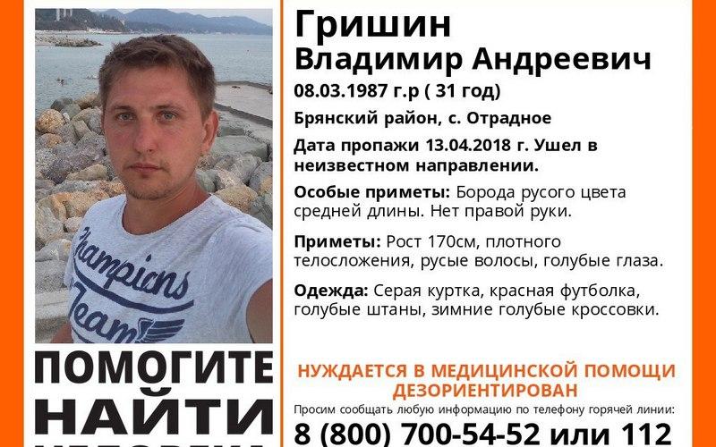 На Брянщине пропал 31-летний мужчина без руки