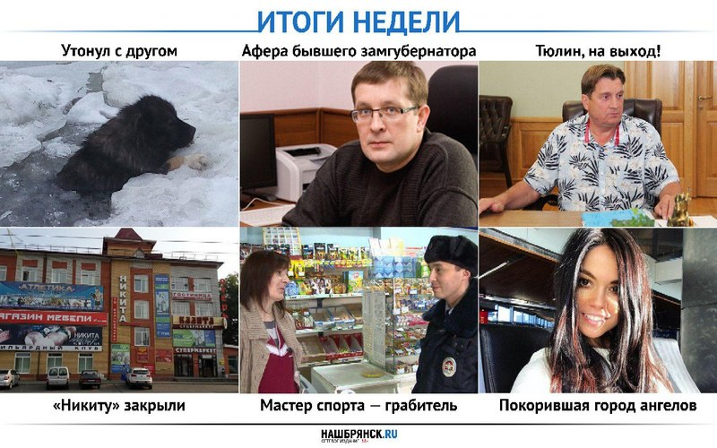 Горшков попался, Тюлин вышел, «Никиту» закрыли — итоги недели