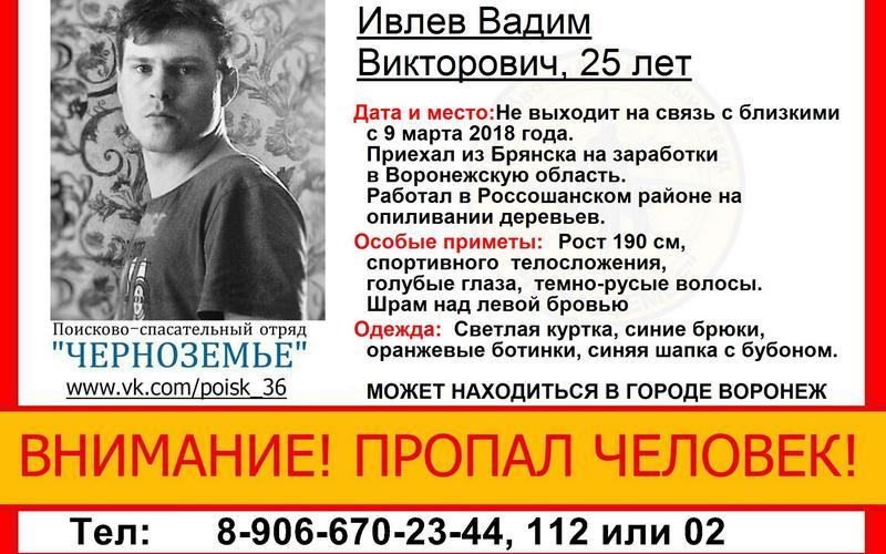 В Воронеже пропал приехавший на заработки молодой брянец