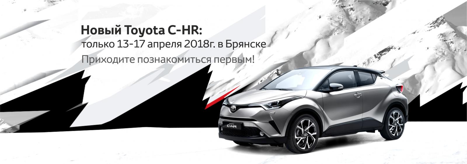 В Брянск привезут уникальную Тойоту
