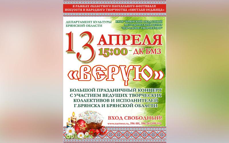 Брянцев пригласили на пасхальный концерт во Дворец культуры БМЗ