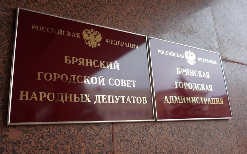 Брянский горсовет опубликовал график приема граждан в апреле