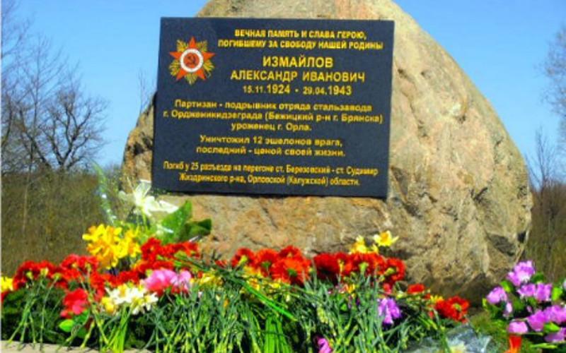 В Брянском краеведческом музее вспомнят о подвиге подрывника Александра Измайлова