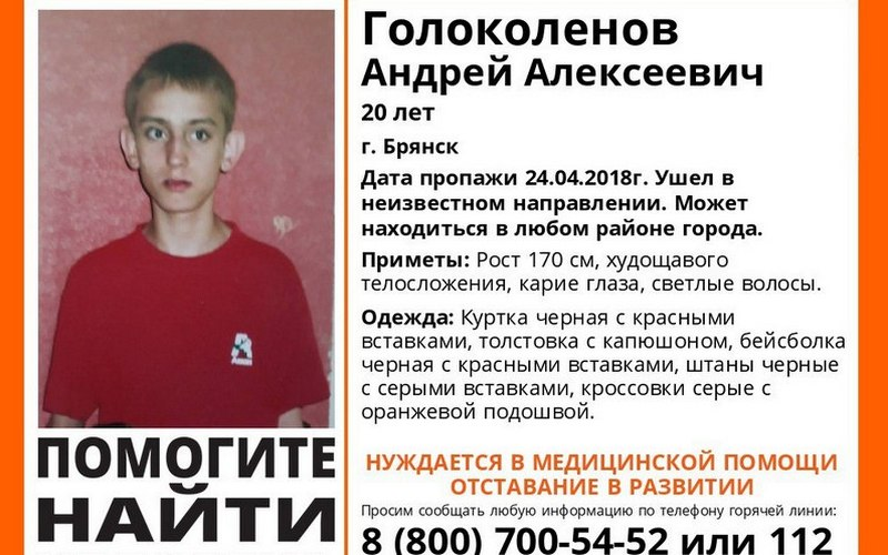 Срочно: в Брянске пропал 20-летний парень
